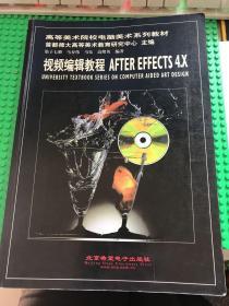 视频编辑教程AFTER EFFECTS 4.X【无涂画笔迹,品好】无配套光盘