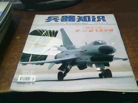 兵器知识 2007年2期