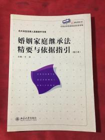婚姻家庭继承法精要与依据指引(增订本)