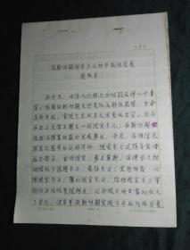 江苏第二师范学院常务副院长、教师培训中心主任 周成平 手稿《论新时期现实主义的开放性发展》33页