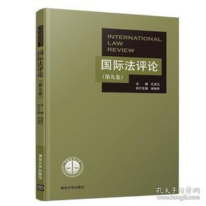国际法评论(第九卷)