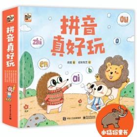 拼音真好玩(全彩6册)(给孩子的拼音启蒙书,幼小衔接必备)