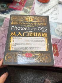 Photoshop CS5从入门到精通(中文版)(附DVD光盘2张)