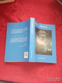 科学图书馆.科学新文献:宇宙简史