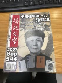 传记文学 2007 544 九十一卷第三期