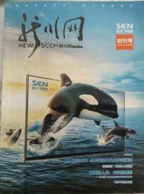 《新川网》2012年第一期(总001期)创刊号