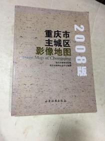 重庆市主城区影像地图(2008版)