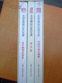北京奥运公共艺术:城市雕塑方案集.环境设施方案集论文集〔12开本〕全3册合售