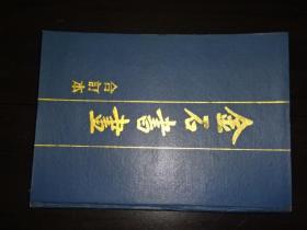 《金石书画》(精装合订本)(一、二、三、四册)