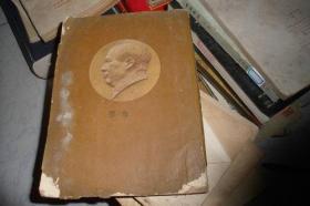 毛泽东选集第一卷1951年