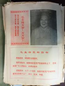 文革版《内蒙古日报》印·1969年6月8日·4开共2版· 要点:1版 巨幅毛像,套红,2版两报一刊元旦社论, 高举九大的团结旗帜,争取更大的胜利。