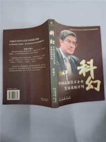科幻  : 中国高新技术企业发展战略评判-