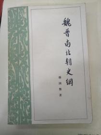 魏晋南北朝史纲