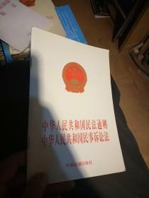 中华人民共和国民法通则:中华人民共和国民事诉讼法