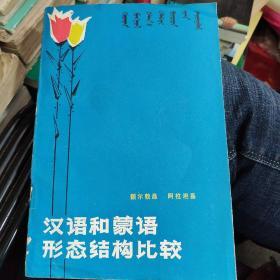汉语和蒙语形态结构比较