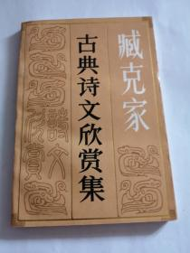 藏克家古典诗文欣赏集  藏克家,签名签章
