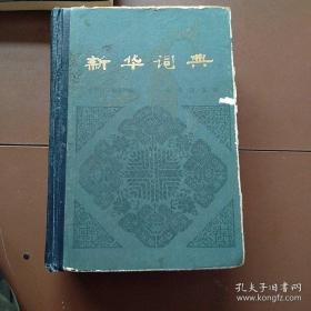 新华词典。商务印书馆,1980年第1版