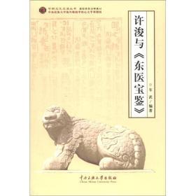 中韩文化交流丛书:许浚与《东医宝鉴》