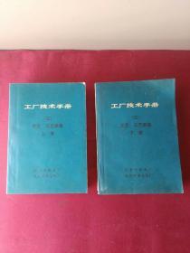 工厂技术手册(三)工艺、工艺装备 上下册