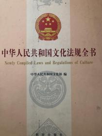 中华人民共和国文化法规全书