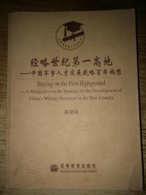 经略世纪第一高地:中国军事人才发现战略百年构想【签赠本】