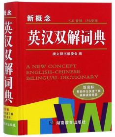 新概念英汉双解词典