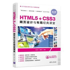 HTML5+CSS3网页设计与布局经典课堂()