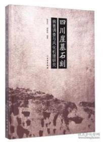 【拍前咨询】 四川崖墓石刻病害调查与风化机理研究  9E31c