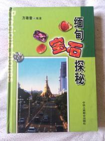 缅甸宝石探秘【大32开精装 2003年一印】