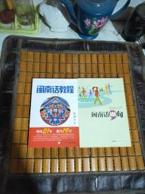 闽南话800句(有光盘)+ 闽南话教程 最新修订版 附MP3光盘【2册合售】
