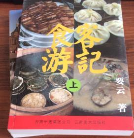 食客游记(全两册)