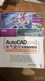 AutoCAD 2016中文版电气设计自学视频教程(无光盘)/CAD/CAM/CAE自学视频教程