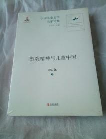 中国儿童文学名家论集:游戏精神与儿童中国   (未开封)