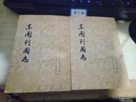 东周列国志上下一版一印私藏品