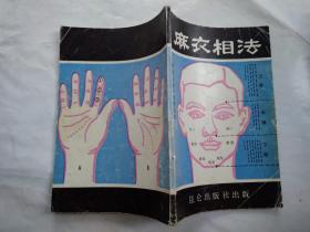 麻衣相法--传统文化大视野丛书(附图.1991年1版1印