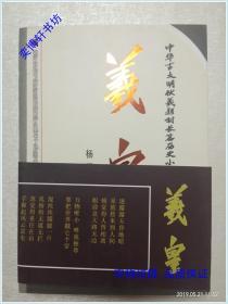 羲皇 (中华古文明伏羲题材长篇历史小说)