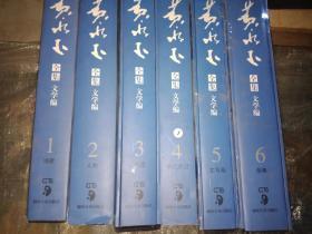 黄永玉全集-(全14册) (文学编6册+美术编8册 )品相高