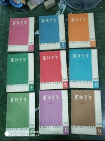 英语学习1965年1-12期