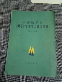 中国林学会1962年学术年会论文选集