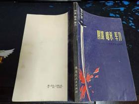 阴谋 暗杀 军刀(一个外交官的回忆) 32开本