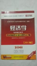 2017年版 经济学 学科综合水平 考试精要及重点题库汇编