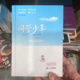 同学少年:胡适荐读德育小品文