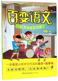 百变语文:古灵精怪三兄弟(三至六年级无压力阅读)