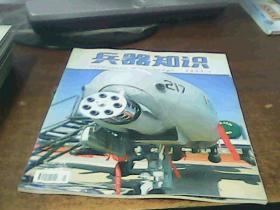兵器知识 2007年1期