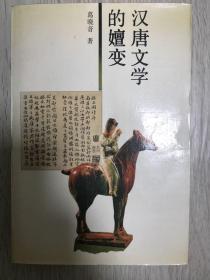 《汉唐文学的嬗变》(31号可邮寄,顺丰到付,请24号前下单)