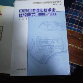 中日近代钢铁技术史比较研究