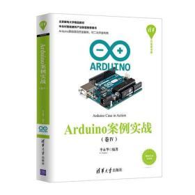 Arduino案例实战(卷Ⅳ)