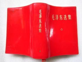 《毛泽东选集》 (一卷本)  64开红塑皮装 【1964年1版、67年改横排袖珍本、69年辽宁印】 品佳