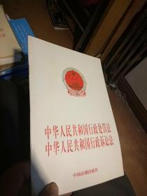 中华人民共和国行政处罚法 中华人民共和国行政诉讼法