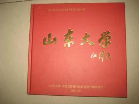 百年山大牡丹纪念卡【内里17张卡全 卡全新】  BD  9929